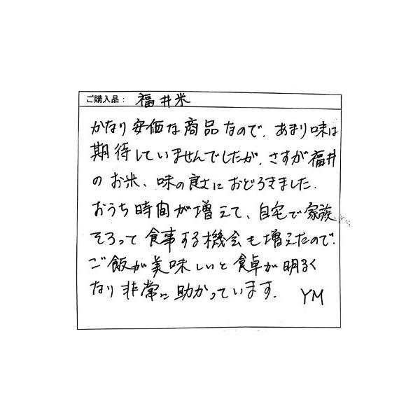 米30kg 安い 白米 (10kg×3袋) 福井県産 送料無料|fukuikomeya|08