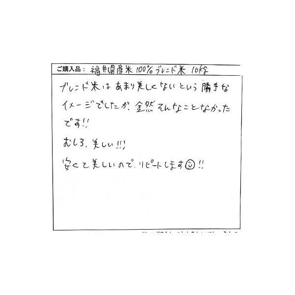 米30kg 安い 白米 (10kg×3袋) 福井県産 送料無料|fukuikomeya|09