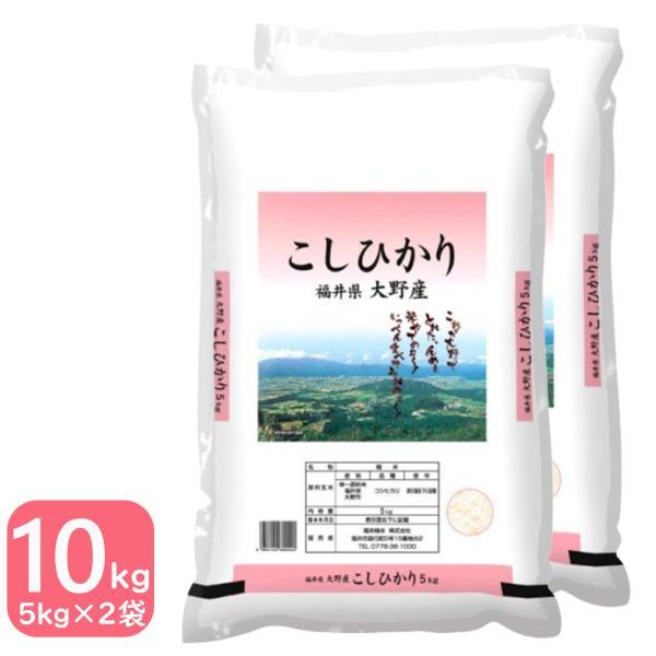 米10kg コシヒカリ10kg(5kg×2) 福井県大野産 特A 白米 29年産 送料無料|fukuikomeya