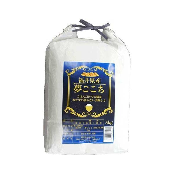 米5kg セール 送料無料  29年産夢ごこち 福井県産 白米|fukuikomeya|04