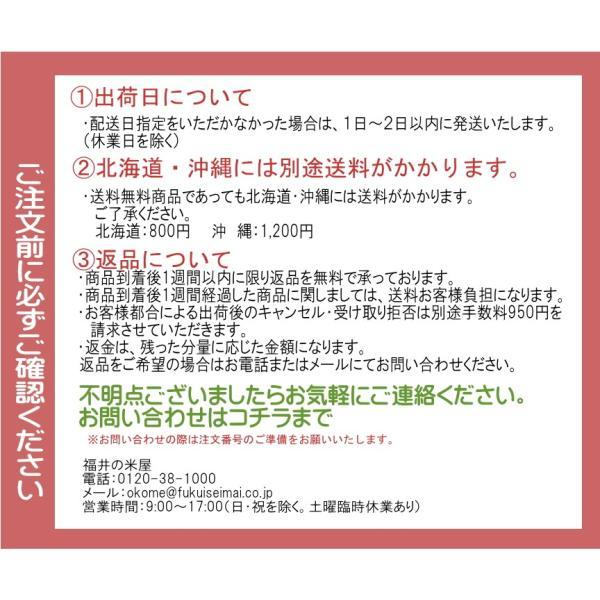 米5kg セール 送料無料  29年産夢ごこち 福井県産 白米|fukuikomeya|05
