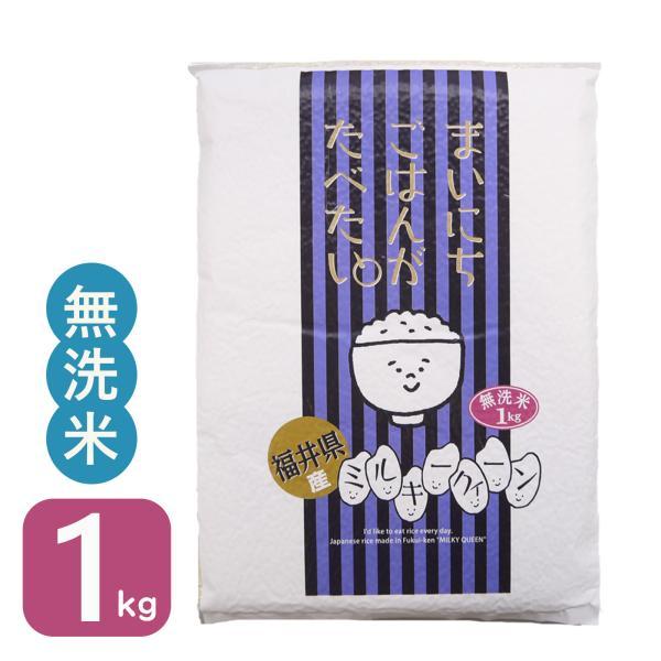 ポイント消化 新米 ミルキークイーン 無洗米 1kg お米 白米 福井県産 令和3年産 送料無料