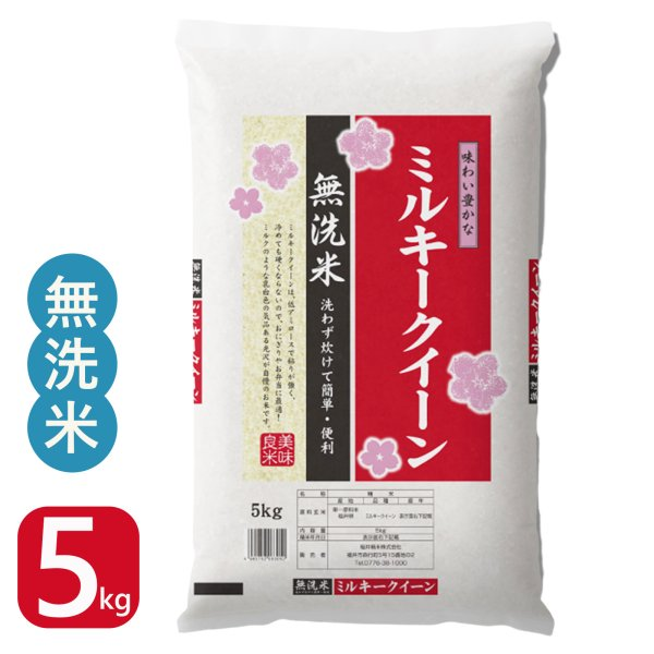 米 5kg 29年産  無洗米 福井県産 ミルキークイーン 5kg 送料無料|fukuikomeya