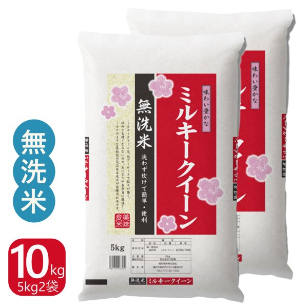 お米 10kg 29年産 無洗米 福井県産 ミルキークイーン 10kg(5kg×2)白米 お得クーポンあり 送料無料|fukuikomeya