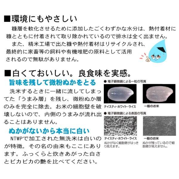 お米 10kg 29年産 無洗米 福井県産 ミルキークイーン 10kg(5kg×2)白米 お得クーポンあり 送料無料|fukuikomeya|05