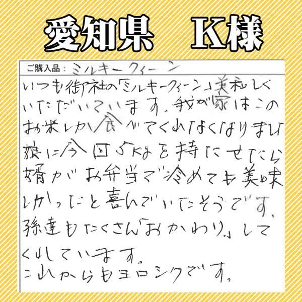 米5kg×2袋(10kg) 安い 29年度産ミルキークイーン白米  福井県産 送料無料 fukuikomeya 04