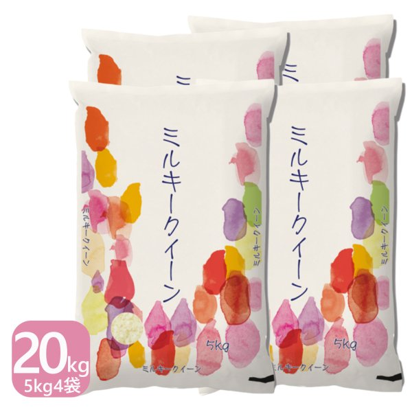 新米 ミルキークイーン 20kg お米 白米 福井県産 5kg×4袋 令和3年産