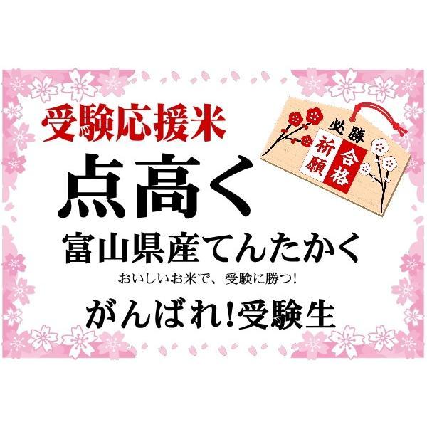 受験応援 点高く 合格祈願 お米 てんたかく 300g お米 富山県産 白米 平成29年産 送料無料 代引不可|fukuikomeya|03
