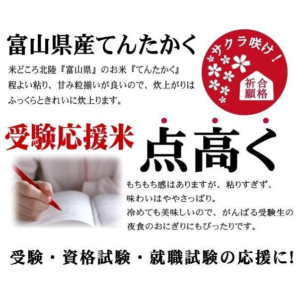 受験応援 点高く 合格祈願 お米 てんたかく 300g お米 富山県産 白米 平成29年産 送料無料 代引不可|fukuikomeya|04