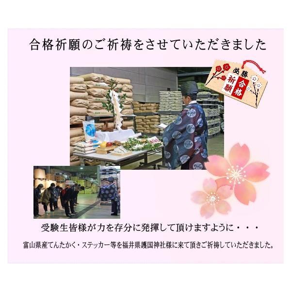 受験応援 点高く 合格祈願 お米 てんたかく 300g お米 富山県産 白米 平成29年産 送料無料 代引不可|fukuikomeya|05