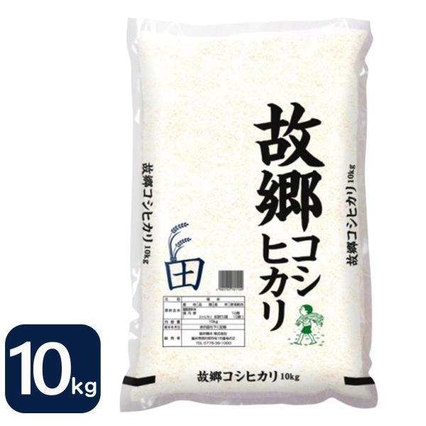 新米 コシヒカリ10kg お米国内産 白米 30年産 故郷コシヒカリ 送料無料|fukuikomeya