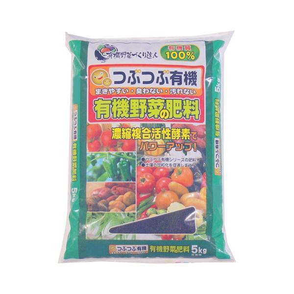 あかぎ園芸 つぶつぶ有機野菜の肥料 5kg 4袋