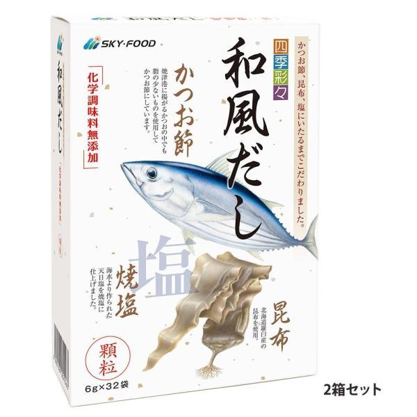 四季彩々 和風だし 192g(6g×32袋) 2箱セット コンソメ スープ 化学調味料無添加
