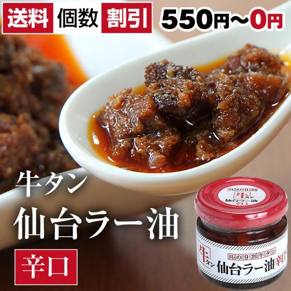 陣中 牛タン 仙台ラー油 辛口 100g 送料個数割引 550円〜0円