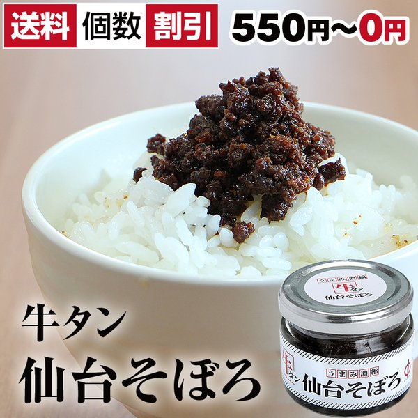 牛タン 仙台そぼろ 送料個数割引 550円〜0円