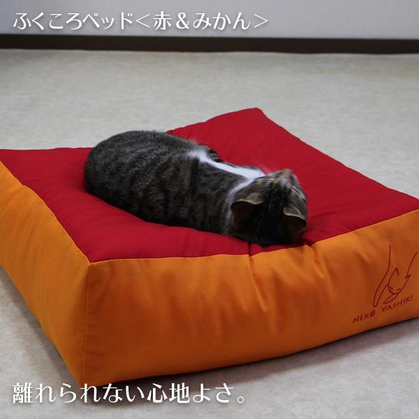 ふくころベッド(赤&みかん)|fukunekohonpo|11