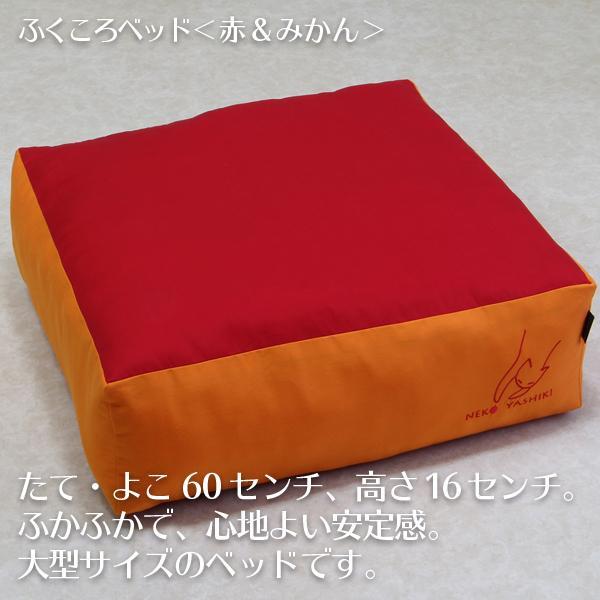 ふくころベッド(赤&みかん)|fukunekohonpo|14