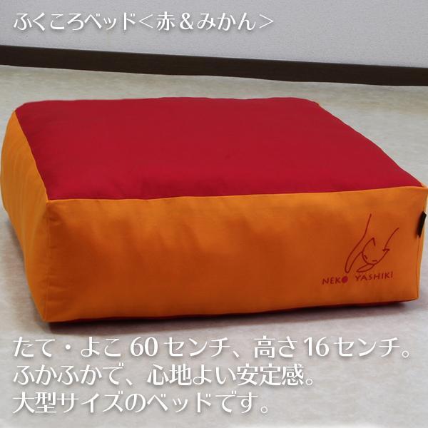 ふくころベッド(赤&みかん)|fukunekohonpo|15