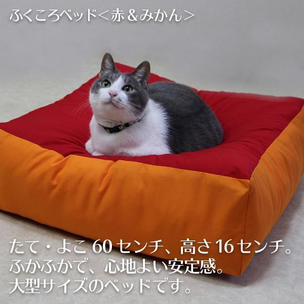 ふくころベッド(赤&みかん)|fukunekohonpo|02