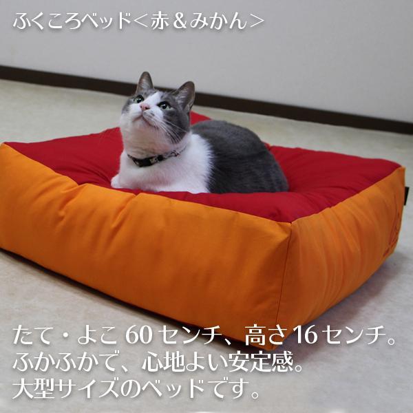 ふくころベッド(赤&みかん)|fukunekohonpo|04