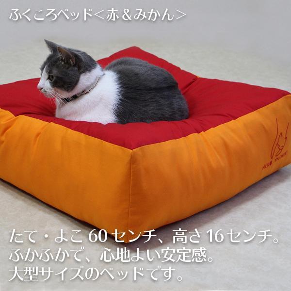 ふくころベッド(赤&みかん)|fukunekohonpo|05