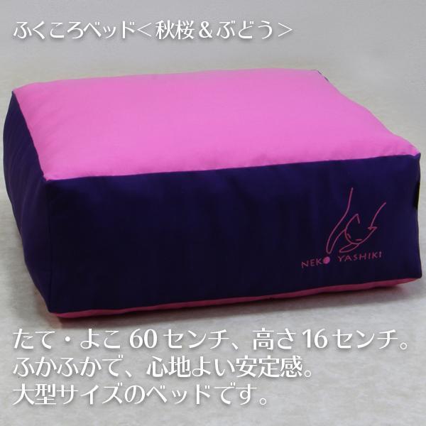 ふくころベッド(秋桜&ぶどう)|fukunekohonpo|10