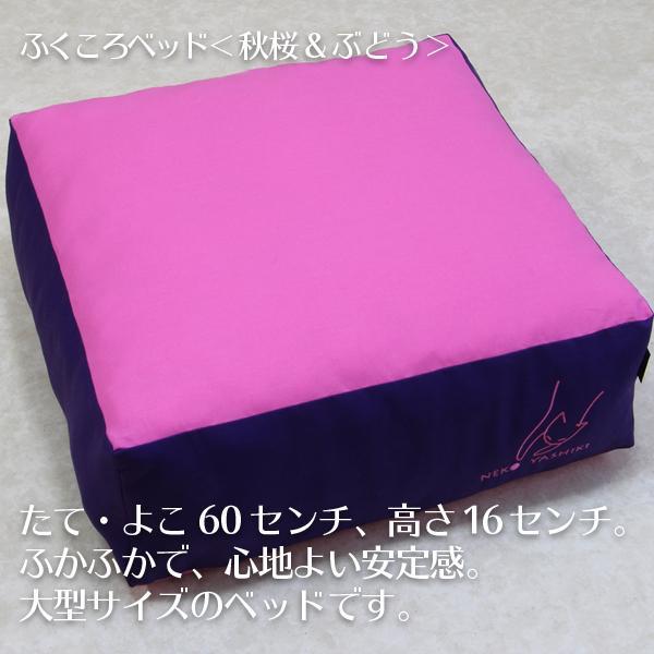 ふくころベッド(秋桜&ぶどう)|fukunekohonpo|11