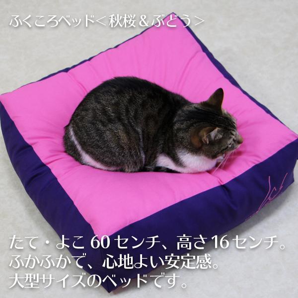 ふくころベッド(秋桜&ぶどう)|fukunekohonpo|06
