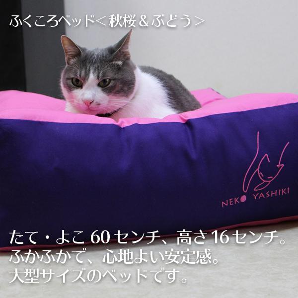 ふくころベッド(秋桜&ぶどう)|fukunekohonpo|08