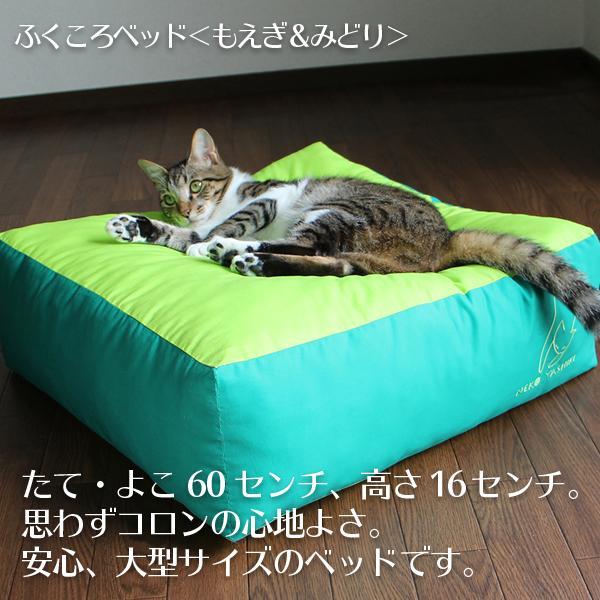 ふくころベッド(もえぎ&みどり)|fukunekohonpo