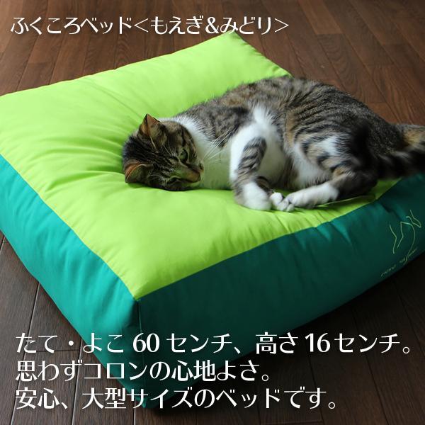 ふくころベッド(もえぎ&みどり)|fukunekohonpo|07
