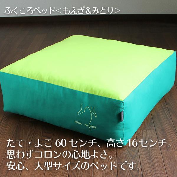 ふくころベッド(もえぎ&みどり)|fukunekohonpo|08