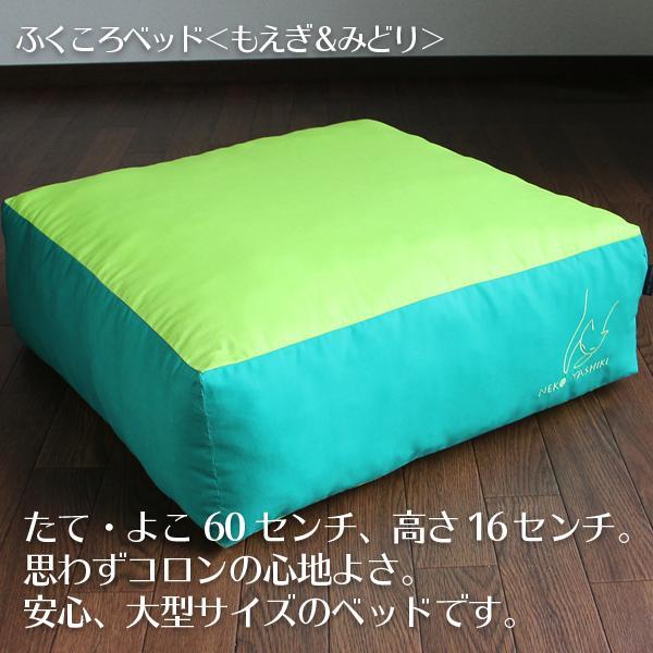 ふくころベッド(もえぎ&みどり)|fukunekohonpo|09