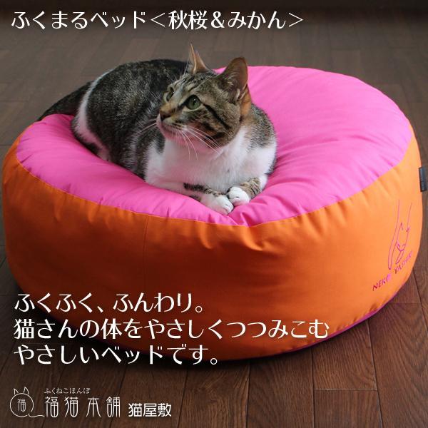 ふくまるベッド(秋桜&みかん)猫さんの大型ベッド|fukunekohonpo