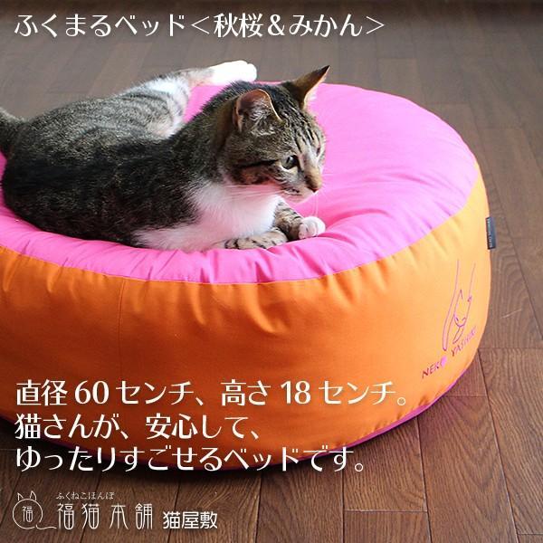 ふくまるベッド(秋桜&みかん)猫さんの大型ベッド|fukunekohonpo|02
