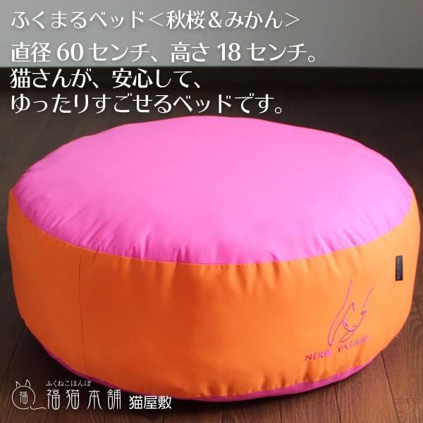 ふくまるベッド(秋桜&みかん)猫さんの大型ベッド|fukunekohonpo|05