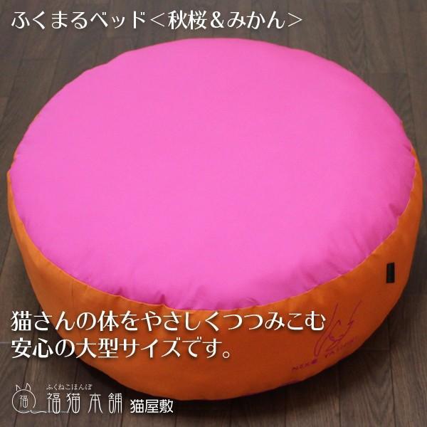 ふくまるベッド(秋桜&みかん)猫さんの大型ベッド|fukunekohonpo|06