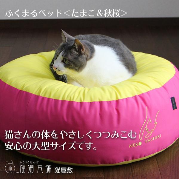 ふくまるベッド(たまご&秋桜)猫さんの大型ベッド|fukunekohonpo