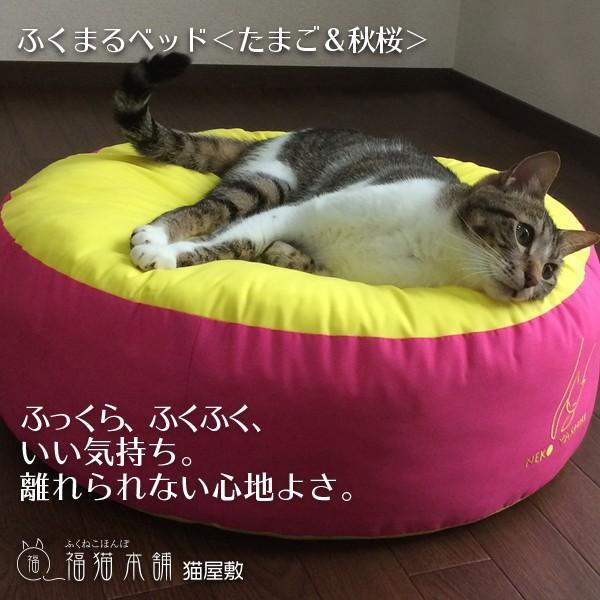 ふくまるベッド(たまご&秋桜)猫さんの大型ベッド|fukunekohonpo|03