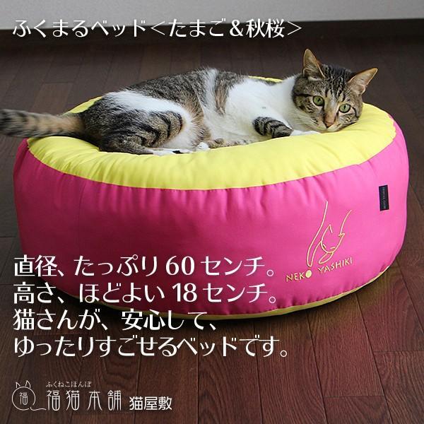 ふくまるベッド(たまご&秋桜)猫さんの大型ベッド|fukunekohonpo|04