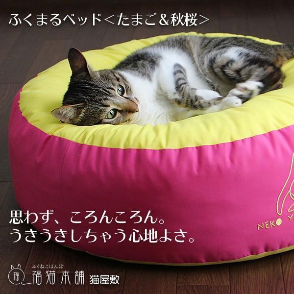 ふくまるベッド(たまご&秋桜)猫さんの大型ベッド|fukunekohonpo|05