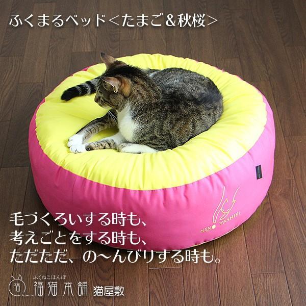 ふくまるベッド(たまご&秋桜)猫さんの大型ベッド|fukunekohonpo|06
