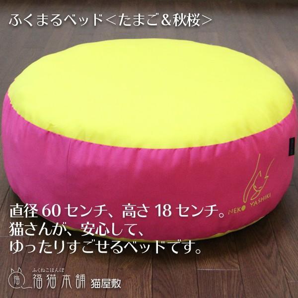 ふくまるベッド(たまご&秋桜)猫さんの大型ベッド|fukunekohonpo|07