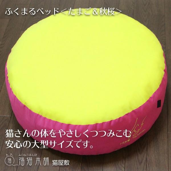 ふくまるベッド(たまご&秋桜)猫さんの大型ベッド|fukunekohonpo|08
