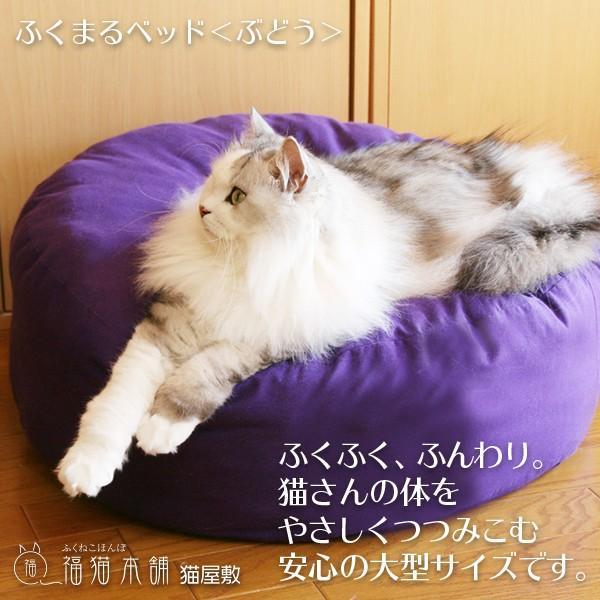 ふくまるベッド ぶどう 猫さんの大型ベッド|fukunekohonpo|02