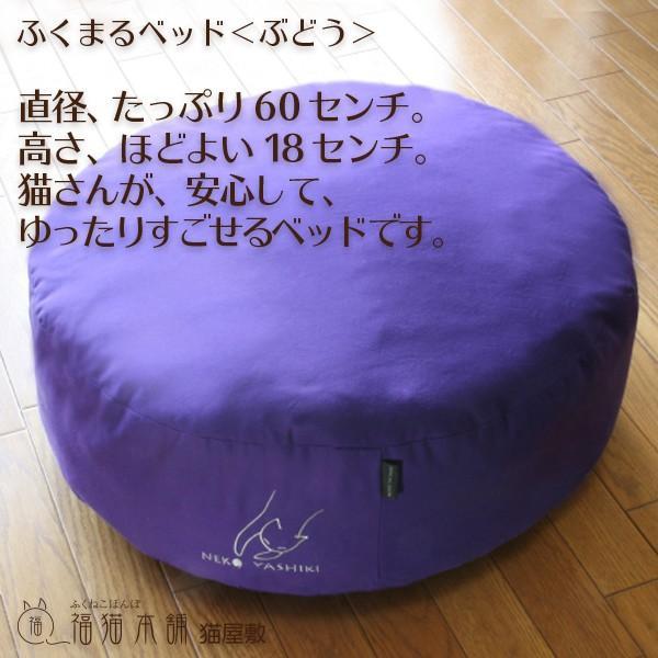 ふくまるベッド ぶどう 猫さんの大型ベッド|fukunekohonpo|05