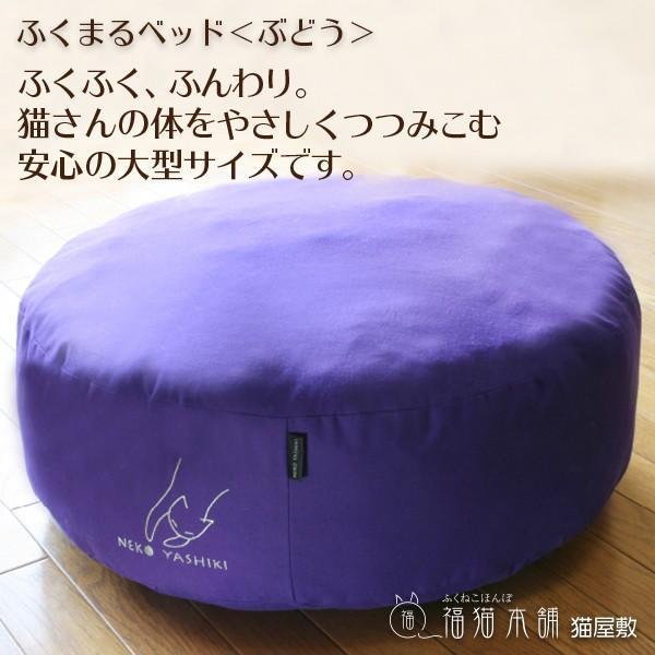 ふくまるベッド ぶどう 猫さんの大型ベッド|fukunekohonpo|06