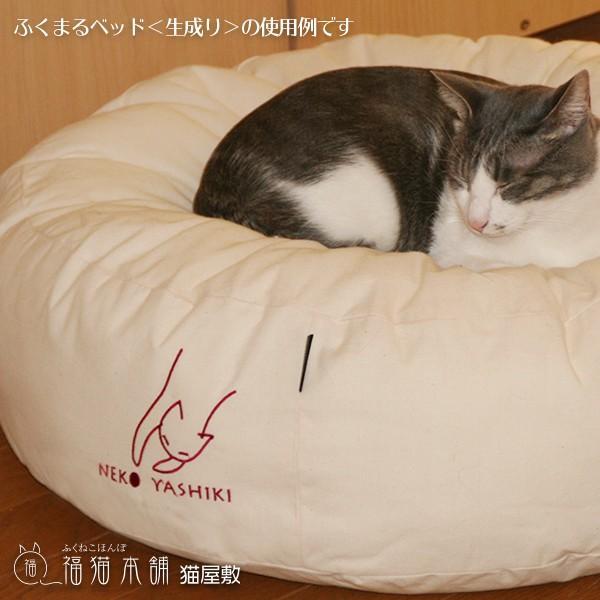 ふくまるベッド みどり 猫さんの大型ベッド fukunekohonpo 04
