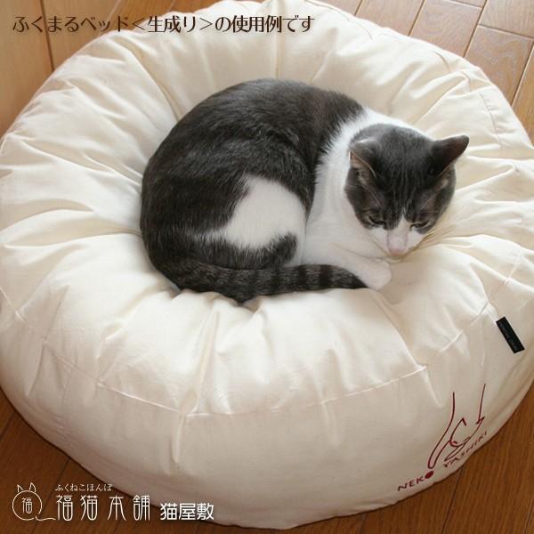 ふくまるベッド みどり 猫さんの大型ベッド fukunekohonpo 05