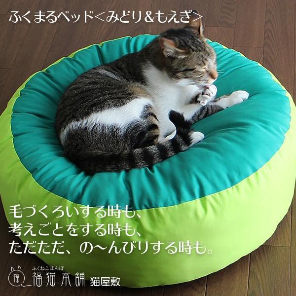 ふくまるベッド(みどり&もえぎ)猫さんの大型ベッド|fukunekohonpo|03